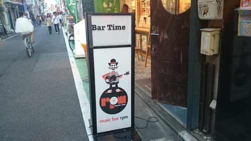 「Music Bar rpm」の画像検索結果