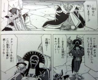 魔王軍 (ダイの大冒険)の画像 p1_10
