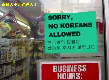Korean eat dogs 下賎な韓国人入るべからず