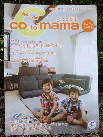 cotomama(コトママ) 2014年5・6月号