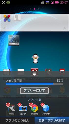 タスクマネージャーPLUSの「起動中アプリの終了」機能