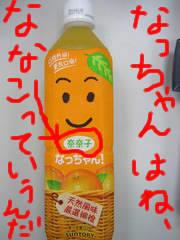 ペットボトルのなっちゃんだったんだけど、なぜか奈奈子って書いてあるよ!なっちゃんってたぶん夏みかんだから、どちらかといえば「夏子」だと思うんだけどなあ\u2026