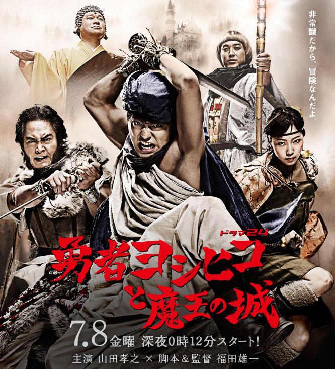 勇者ヨシヒコと魔王の城 (2011...