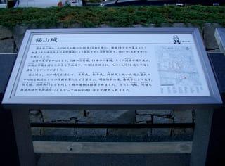 福山城のパネル