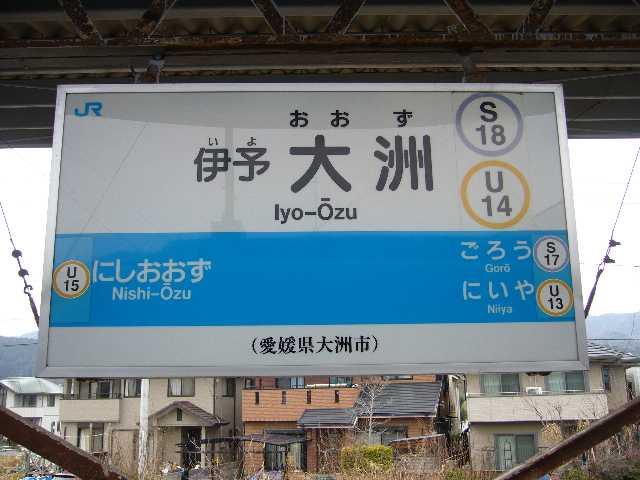 伊予大洲駅駅名標