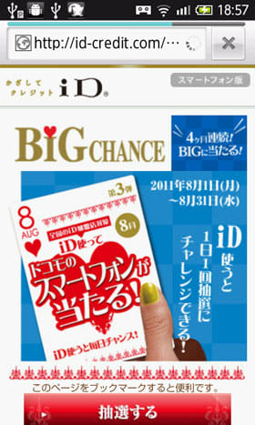 iD BIG CHANCEのWebサイト