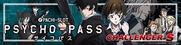 【ぱちスロ PSYCHO‐PASS サイコパス】