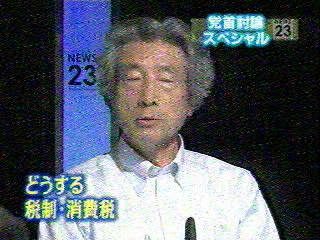 2005.8.31NEWS23 党首討論より 小泉純一郎