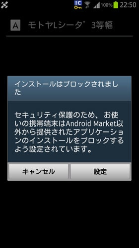 「提供元不明のアプリ」の扱いとなり初期設定ではインストールはブロックされる