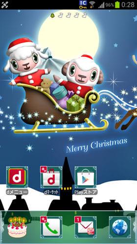 着せ替えコンテンツ「クリスマス」を設定