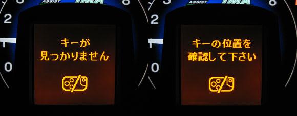 Hondaスマートキーの持ち去り警告画面