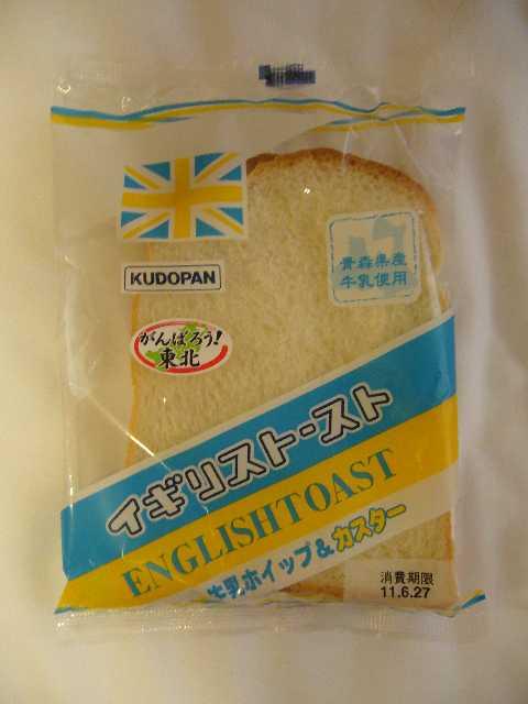 イギリストースト(牛乳ホイップ&カスター)