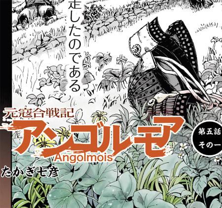 【角川Web雑誌・コミックウォーカー】 5話目,①配信(無料です。1~4話目も閲覧できます)