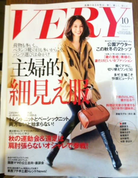 こちらの雑誌は、 子育て世代のセレブな女性を意識したファッション雑誌のようで、 何とも綺麗でお洒落な若ママ達のオンパレード。