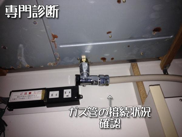 専門診断・ガス管の接続状況を確認