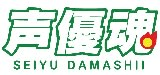 音々ちゃんの声でお馴染み、松岡由貴さんがメインMCを務めるネット番組「声優魂」。月1で日本橋から配信中!