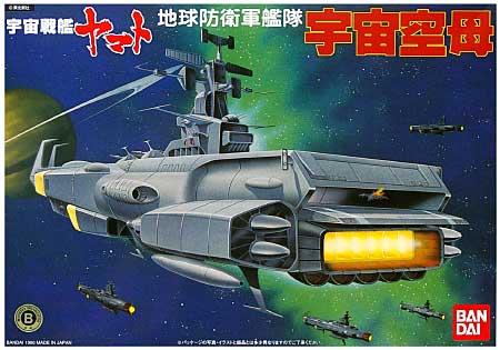 ●「地球防衛軍艦隊 宇宙空母」をノンスケールで 再現したプラスチック...  我が郷は足日木の垂
