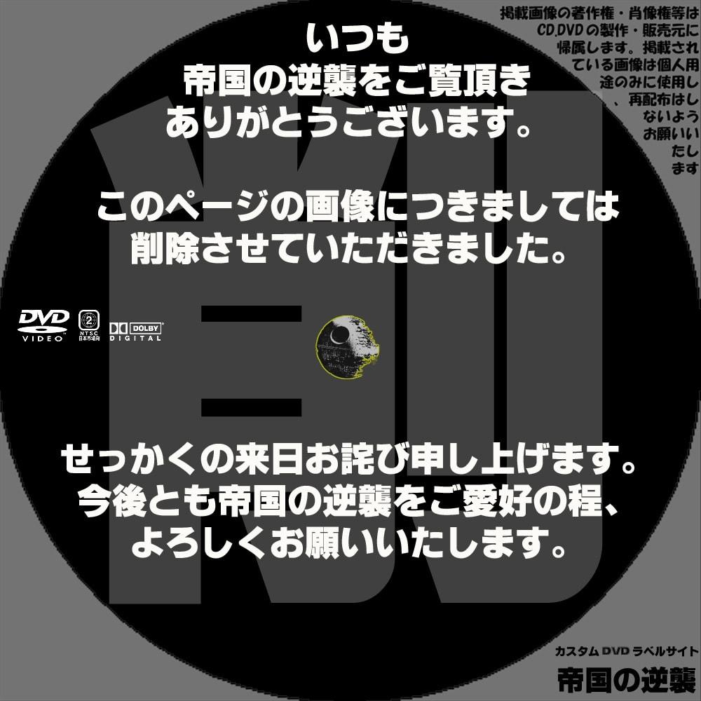 ◆新作映画のDVDラベル/帝国の逆襲◆