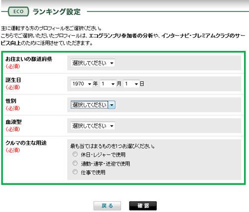 プロフィールの情報の追加登録画面
