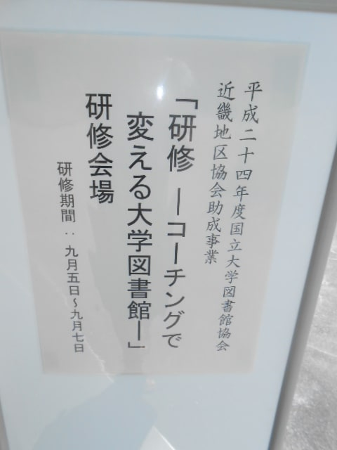 京都3日目~京都工芸繊維大学でのセミナー〜