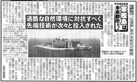 東京スポーツ「軍艦島は未来都市だった」