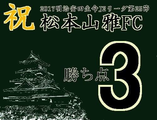 祝 松本山雅FC 2017明治安田生命J2リーグ第25節 勝ち点3