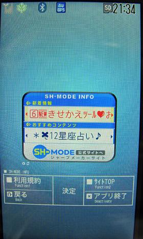 ウィジェットアプリ SH-MODE INFO