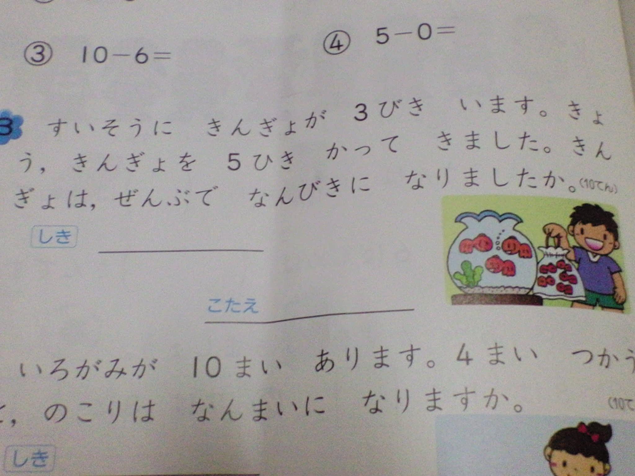 この問題も3びきと5ひきで8 ... : 一年生 漢字 問題 : 一年生