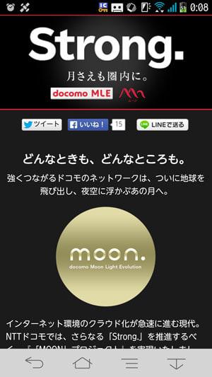 ドコモ MOONプロジェクト