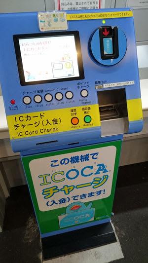 富山駅に設置されているICOCA入金機