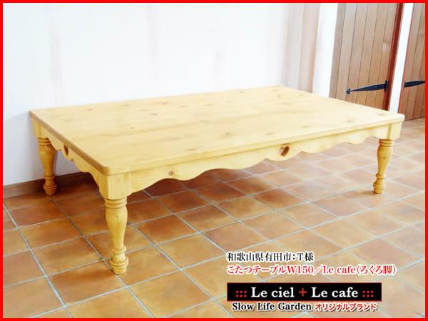 カントリー家具 こたつテーブル