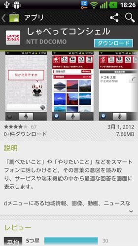 「しゃべってコンシェル」アプリのダウンロード画面