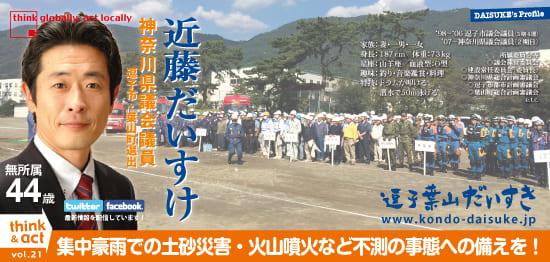 近藤だいすけ県議会ニュースvol.21 集中豪雨での土砂災害・火山噴火など不測の事態への備えを!