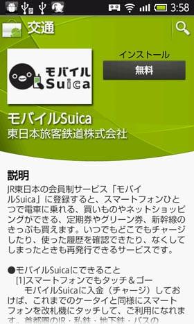 Android版モバイルSuicaアプリのダウンロード