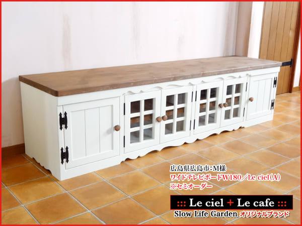 フレンチカントリー家具・パイン家具・テレビボード・テレビ台