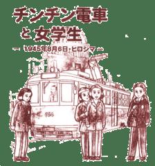 が、女子学生によるチンチン 関西芸術座『チンチン電車と女学生 1945年8月6日・ヒロシマ』 -