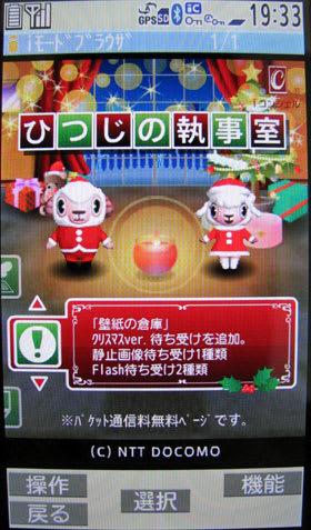 2009年のクリスマスバージョンで部屋に置かれていたキャンドル