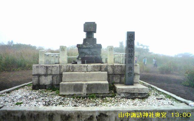 山中諏訪神社奥宮