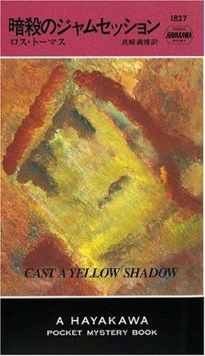 Castayellowshadow01