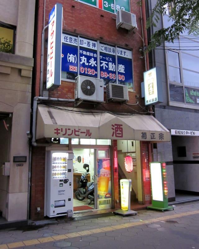 Ichimura_liquor_shop