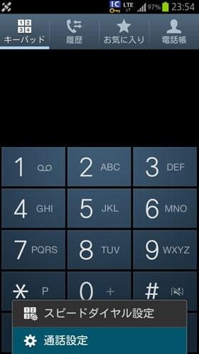 通話設定を開くにはキーパッドを表示してMENUキー