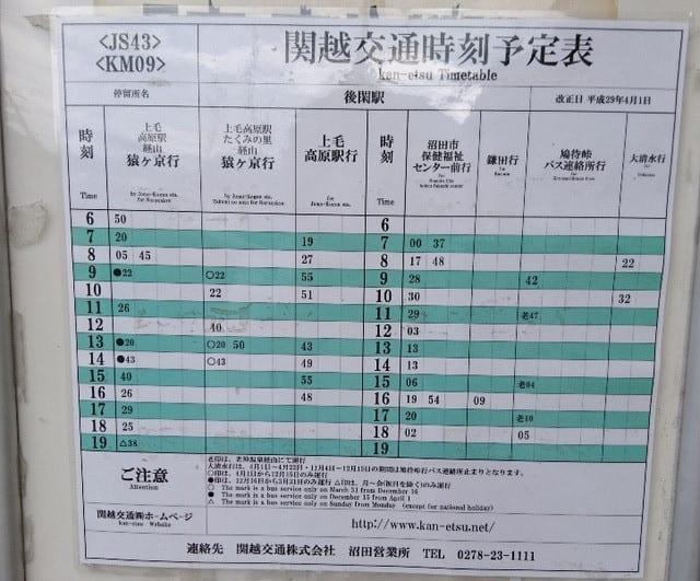 後閑駅前のバス時刻表