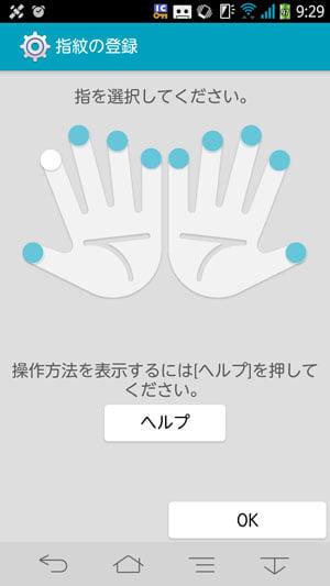指紋登録画面。ここに名前をつけて区別できればいいのに