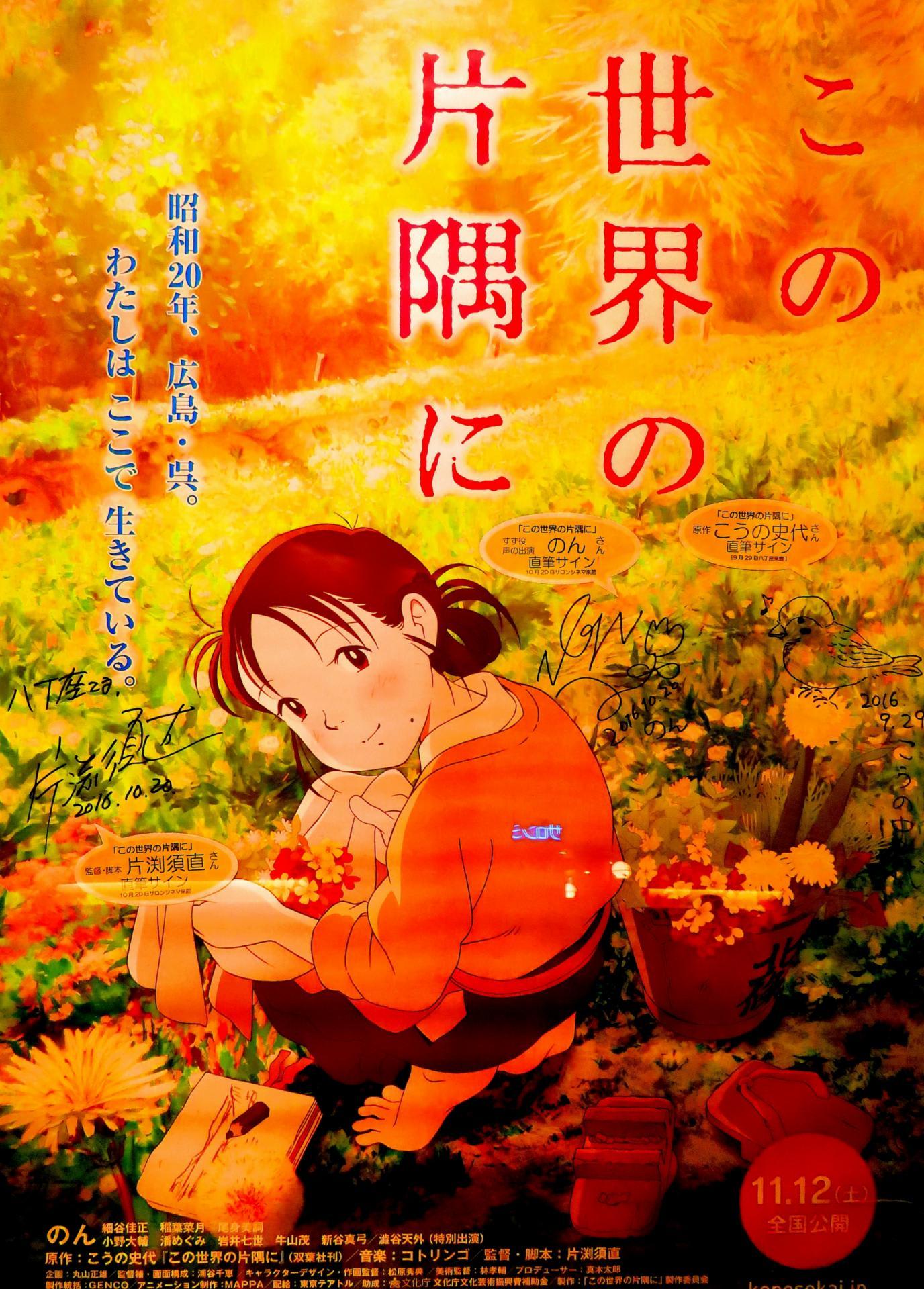 \u203b「この世界の片隅に」ポスター概要こうの史代の出世作となった『夕凪の街 桜の国』に続いて「戦争と広島」をテーマに描いた作品である(ただし『夕凪の街 桜の国』と