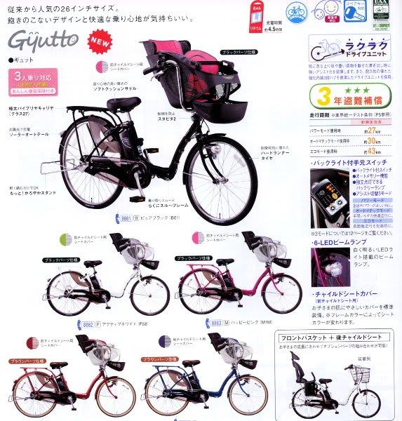電動自転車 三輪電動自転車 ブリジストン : ... の子乗せ自転車があります