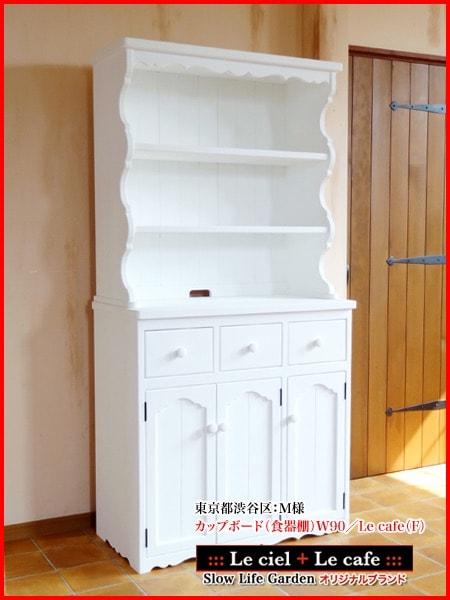 東京都渋谷区:M様:ナチュラルカントリー家具『カップボード(食器棚)W90/Le cafe(F)