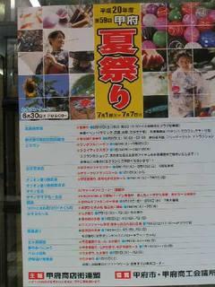 2008年甲府夏祭り