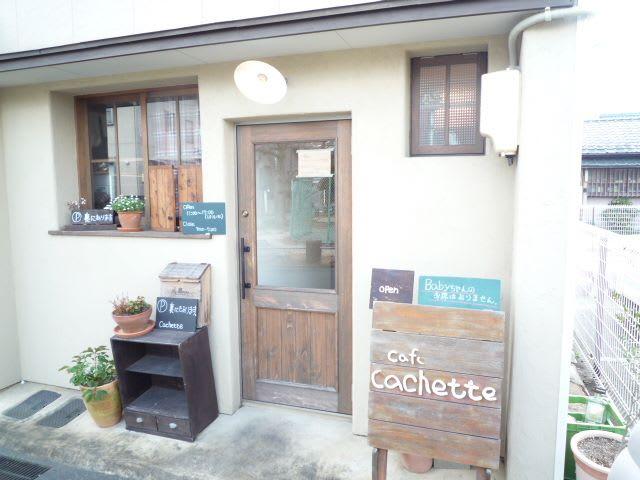 伊勢市船江「cafe cachette」のランチ食べて来ました〜(^^) 2017