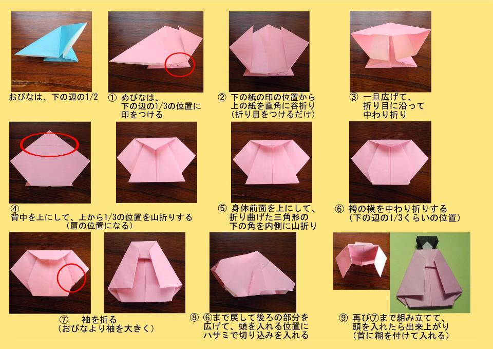すべての折り紙 折り紙 ひな人形 折り方 : 続いて 女雛 の 折り 方 です