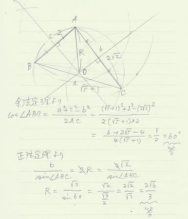 数学1、問題、「∆ABCにおいて ...